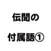 伝聞の付属語(〜らしい) ①