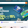 タイの便利なネット通販【Lazada】が色々と使えます