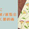 【節約術】関西の美術展・展覧会・博物館めぐりは朝日友の会(アサヒメイト)でお得に心豊かな質素生活