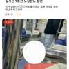 (韓国の反応) 「実話か?」地下鉄椅子に小便をした男性…。ネットユーザー「驚愕」
