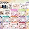 モーニング娘。'17コンサートツアー春〜THE INSPIRATION !〜 開幕!