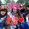 【初詣】つくば流!世界の美女たちと初詣。そこで大使は筑波山の名所にログインしまくる!【筑波山神社】