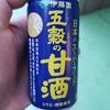 伊藤園「五穀の甘酒」