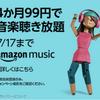 【4か月99円!】7月17日までの登録で「amazon music Unlimited」が激安で使える!