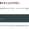 Rails の config/credentials.yml.enc を使ってみる