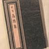塚本邦雄 歌集『高踏集』 日本歌人新選十二人集