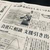 毎日新聞「がん大国白書」