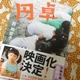 西加奈子『円卓』を読んで。大事なのはイマジン