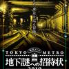 今年もやってきた!!「東京メトロ 地下謎への招待状 2019」