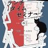 劇団ジャブジャブサーキット 第60回記念公演「ランチタイムセミナー~検証1997年・ペルー日本大使公邸人質事件~」@下北沢ザ・スズナリ