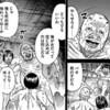 (20190218) 彼岸島 48日後… 第192話「佐吉」