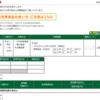 本日の株式トレード報告R3,06,07