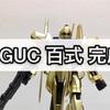 ガンプラ HGUC 百式 完成