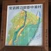 安芸國沼田郡中須村、中須稲生神社にありました絵図です。