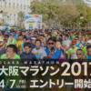 大阪マラソン2017のエントリーが始まりました!