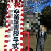 チューへ~小学校卒業式~
