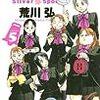 【2012年読破本210】銀の匙 Silver Spoon 5 (少年サンデーコミックス)