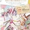 *阪急 文具の博覧会2018春 チラシ*