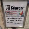 【寄稿】参加ルポ「データ解析の達人に学ぶ! Google アナリティクス分析&活用講座」