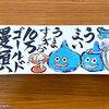 【埼玉/行田市】株式会社十万石ふくさや ~DQウォークコラボの10万ゴールドまんじゅう~