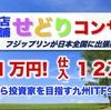 せどりから投資家を目指す九州ITF生Kさんへの同行コンサル報告【仕入れ12万円利益11万円】