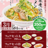 餃子の王将3月限定「野菜煮込みラーメン」頂きました!^^