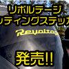 【ジャッカル】車やボートに貼れる「リボルテージ カッティングステッカー 」発売!