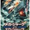 映画感想:「メガ・シャークVSメカ・シャーク」(45点/モンスター)