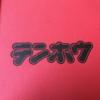 長野県が誇るラーメンチェーン「テンホウ」 辛くない担々麺は懐かしすぎる味