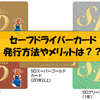 SDカード(セーフドライバーカード)の概要と所持者の優遇店舗について!