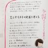 9/26のあさイチはミニマルライフ特集!改めて「ミニマリストの定義」について考える