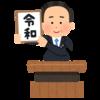 新元号へ!!「平成 → 令和」