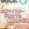 川越 米屋 小江戸市場カネヒロは五ッ星お米マイスターのいる米屋 無洗米売れてます。