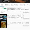 【アプリ更新】『DAYS』に「日記」テンプレートを追加しました