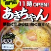 高知のB級グルメ・鍋焼きラーメン専門店あきちゃん試食会に行く