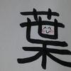 今日の漢字859は「葉」。無くなりつつある言葉を探してみよう
