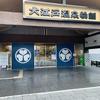 東京お台場の大江戸温泉物語に子連れで行ってみた感想。4歳未満の子どもは一律無料でお得です!