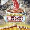 肉とビールとプリン