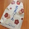 【おみやげ】京都駅で買う半世紀越えのお菓子