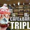 【伊勢】トリプルエー(CAFE&BAR TRIPLE A)お洒落なカフェで贅沢なパフェを満喫!