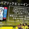 ギラヴァンツ北九州 vs. FC東京U-23 ~『街なかギラヴァンツ』  パブリックビューイング