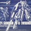 HGUC ガンダムTR-6[ウーンドウォート] 素組みレビュー
