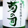 菊の司 純米生原酒 亀の尾仕込
