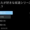 【アンケート!】あなたが好きな坂道シリーズはナニ?