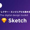 ディレクター・エンジニアに勧める、デザインツールSketchを使う3つの理由(わけ)