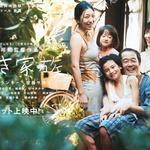 「万引き家族」(ややネタバレ)家族関係が過剰すぎてよく見えない家族の物語かな?