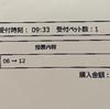 本日の京都競馬・ファンタジーS.運命数のズバリ!!8万1,100円的中!!