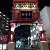 横浜の中華街 品珍閣さんに行ってきました!・・・2018年名古屋横浜旅行記
