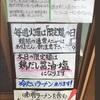 今日の午前中は仙台で会議。その後お昼はラーメン。