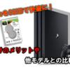 【PS4 Pro レビュー】SSHD換装でかなり快適に!旧PS4とのスペックや起動・ロード時間を比較してみた